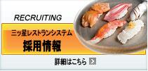 超グルメ回転寿司 鮨処なごやか亭 採用情報