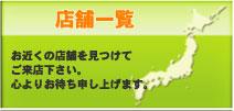 超グルメ回転寿司 鮨処なごやか亭店舗一覧